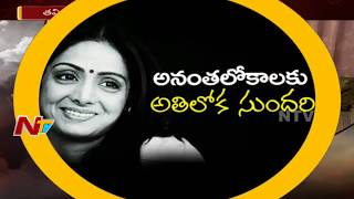 Tollywood Celebrities Pays Tribute to Actress Sridevi || #Sridevi || NTV