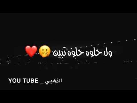 شعر عراقي غزل عن الحب Youtube