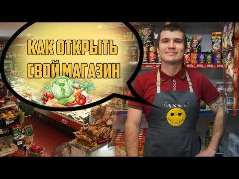 Как открыть небольшой продуктовый магазин