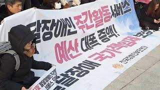 """""""전국장애인부모연대 예산통과관련 긴급기자회견 """" 연설 영상내용"""