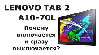 Lenovo TAB 2 A10 70L включается и сразу выключается