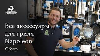 Все аксессуары для гриля от Napoleon в одном видеообзоре