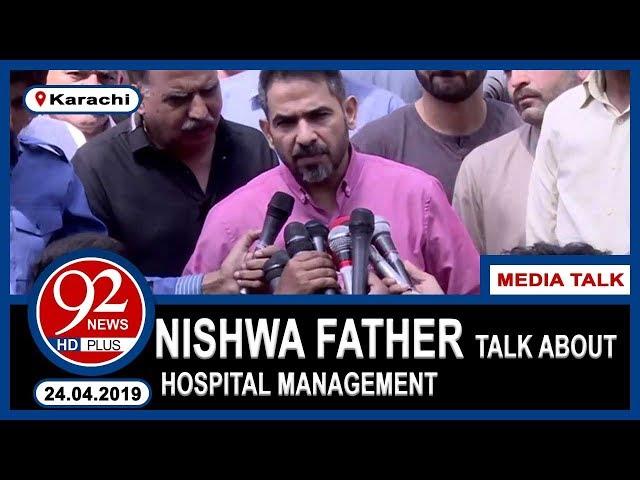 Nishwa's Father talks to media in Karachi | 24 April 2019 | 92NewsHD