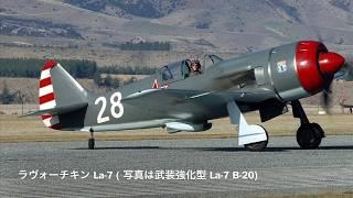 Wod(GS)  #9 La-7
