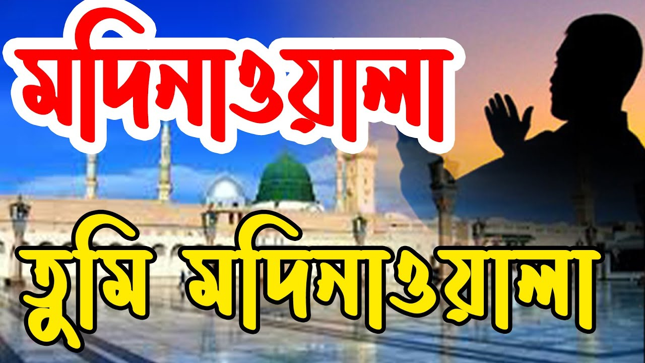 কামলিওয়ালা তুমি মদিনা ওয়ালা| Kamliwala tumi madinawala | Bangla Islamic song | 2020