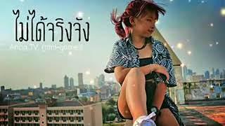 បទល្បីខ្លាំងនៅថៃ Song original 2018 thai song original MV 2018