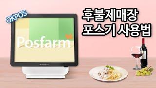 [OKPOS]포스기 기초사용법 - 후불제매장(with …