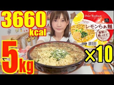 【MUKBANG】 So Sour ! ! 10 Sugakiya's Lemon Noodles [5Kg] 3660kcal [CC Available]| Yuka [Oogui]
