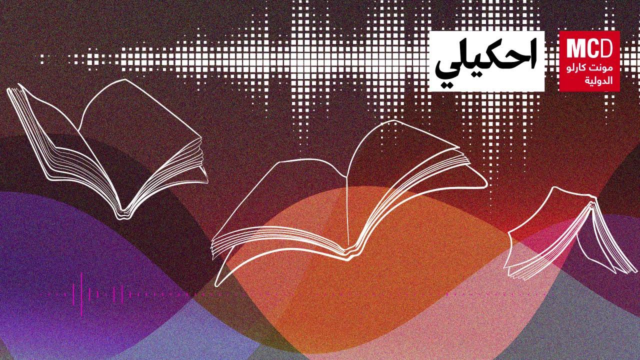 احكيلي، بودكاست أصلي جديد، دعوة في التنقّل بين الأسطر والحروف بأفلام عربية شابّة.  - نشر قبل 41 دقيقة
