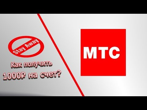 Как получить 1000 рублей на счет МТС?