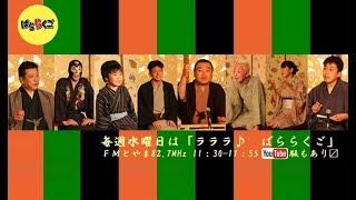 FMとやま「ラララ♪ばららくご」♯156(2018 3 21) thumbnail