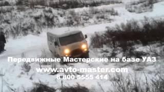 передвижные автомастерские на базе уаз Сыктывкар