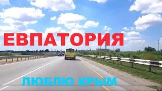 Дорога на курорт Евпатория,Крым
