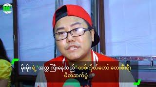 "Moe Moe's ""Atta Kyi Nay Thae"" Music Album Karaoke DVD Promotion"