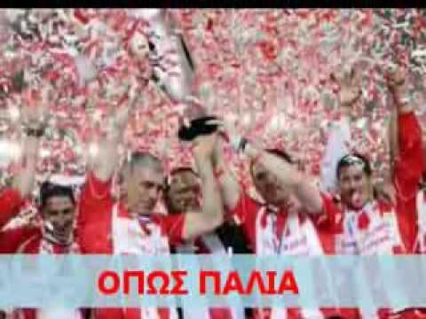 Ολυμπιακός Πρωταθλητής Ελλάδος 2014