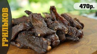 Мясные чипсы (Вяленая говядина)