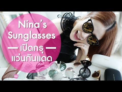 HAUL || Nina's Sunglasses เปิดกรุแว่นกันแดด || NinaBeautyWorld - วันที่ 01 Mar 2018