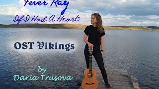 Fever Ray - If I Had A Heart | OST Vikings (acoustic cover by Daria Trusova)
