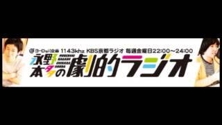 KBS京都で22時〜放送中! HP→http://www.kbs-kyoto.co.jp/radio/geki/ ...
