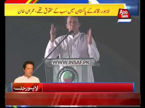 Imran Khan Addresses Public Rally in Lahore (Part 1)