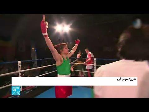 الملاكمة الإيرانية صدف خادم ومدربها يقرران البقاء في فرنسا..لماذا؟  - 15:55-2019 / 4 / 18