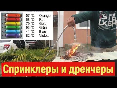 Как работает спринклерная система пожаротушения