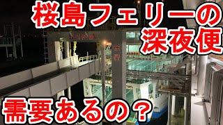 【24時間運航】片道15分の桜島フェリー 深夜も運航 なぜ?