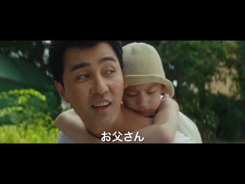 映画『がんばれ!チョルス』予告編
