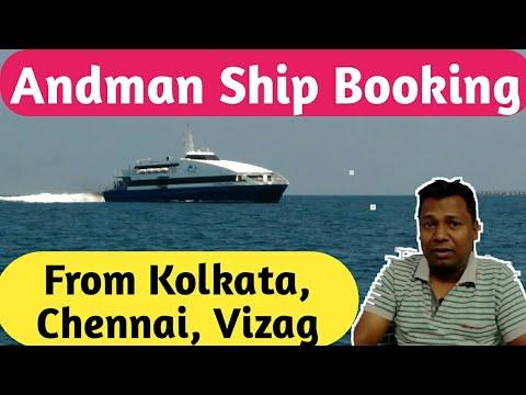 Andman Ship Booking | Kolkata/Chennai/Vizag To Port Blair | (अंडमान की जहाज बुकिंग कैसे करें)