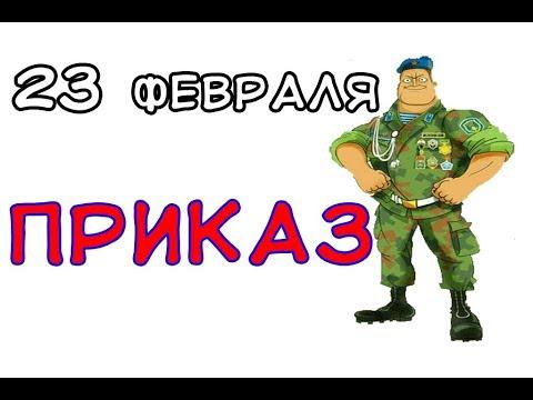 СУПЕР! 23 февраля - с Днем защитника Отечества!