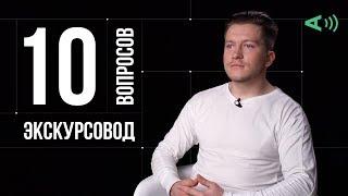 10 глупых вопросов ЭКСКУРСОВОДУ | С ОЗВУЧКОЙ ВОПРОСОВ