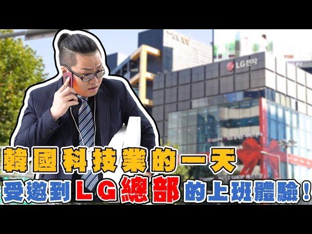 【Joeman】韓國科技業的一天?受邀到LG總部的上班體驗!