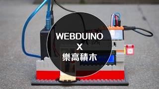 Webduino - 樂高積木智慧小屋 ( LCD RFID MP3 三色燈 蜂鳴器 )