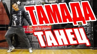 ТАНЕЦ - ТАМАДА - Miyagi & Эндшпиль #DANCEFIT