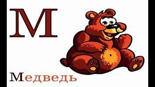 Учим Буквы ♦ Азбука с Животными Для Малышей - Развивающее Видео Для Детей ♦ #алфавит