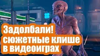 TOP 10 диких сюжетных клише в видеоиграх