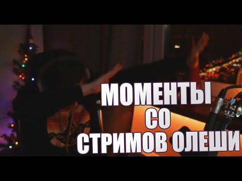 Моменты со стримов Олеши №1