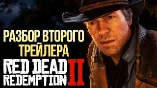 КТО НОВЫЙ ГЕРОЙ в Red Dead Redemption 2?