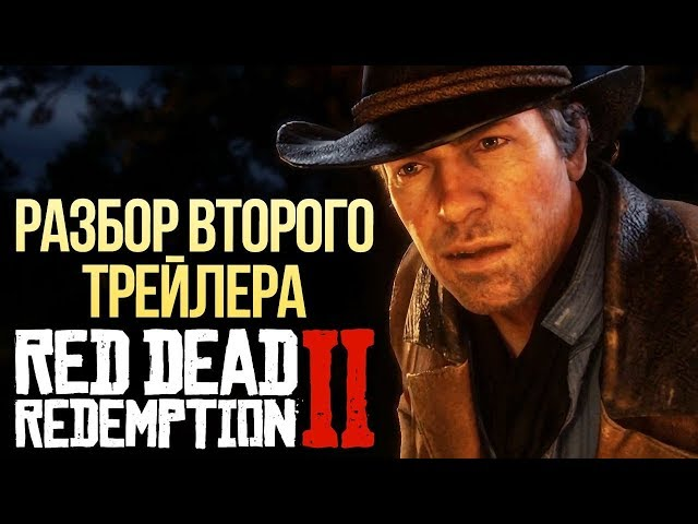 Red Dead Redemption 2 (видео)