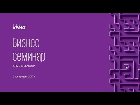 Highlights: KPMG in Bulgaria Business Seminar | 7 Feb 2017