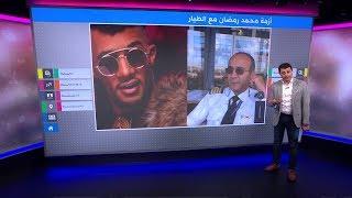 الفنان محمد رمضان يرد على الطيار الموقوف بسببه