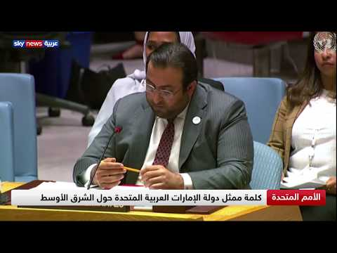 الأمم المتحدة.. كلمة ممثل دولة الإمارات العربية المتحدة حول الشرق الأوسط  - 11:54-2019 / 8 / 21