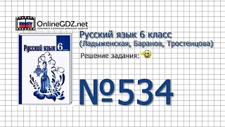 Задание № 534 — Русский язык 6 класс (Ладыженская, Баранов, Тростенцова)