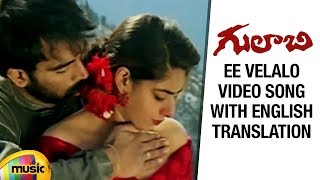 Ee Velalo Video Song with English Translation | Gulabi Movie Songs | JD Chakravarthy | Maheswari