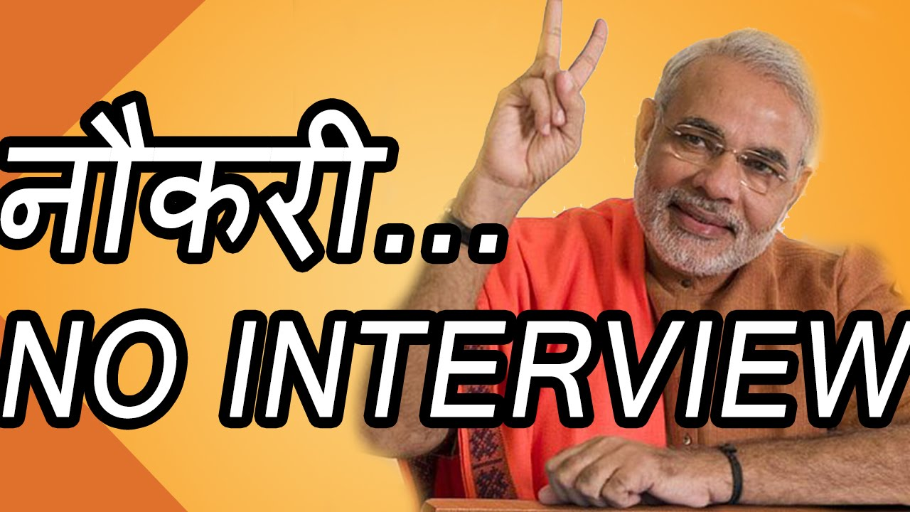 narendra modi no interviews for non gazetted govt jobs from st narendra modi no interviews for non gazetted govt jobs from 1st jan 2016 mann ki baat