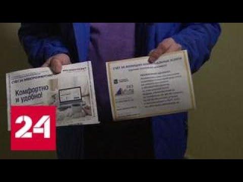Жители Климовска получили двойные счета за свет - Россия 24