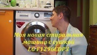 видео Топ-5 стиральных машин с сушкой
