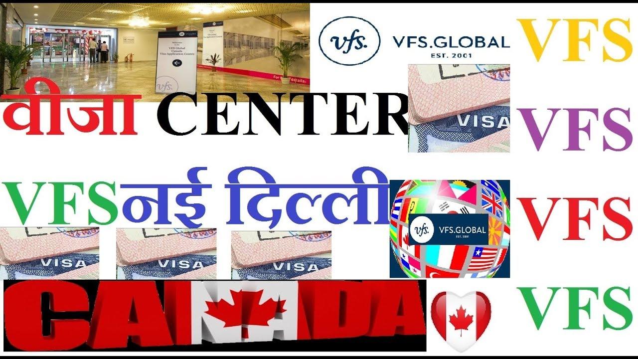 How to Submit Canada Tourist Visa Required Document | VFS | VFS Application  Center Delhi |