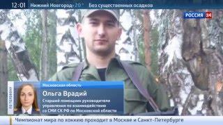 Убийца застрелил пятерых байкеров, когда они спали ('Россия 24')