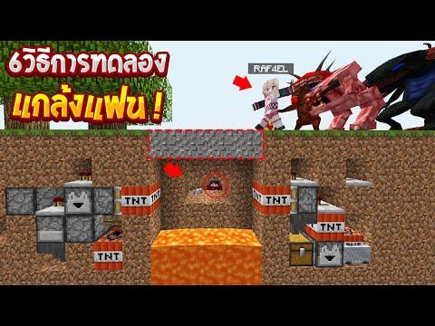 6วิธี การทดลอง แกล้งแฟน!! ในมายคราฟ ที่ไม่เคยเห็นมาก่อน!?? (Minecraft แกล้งแฟน)